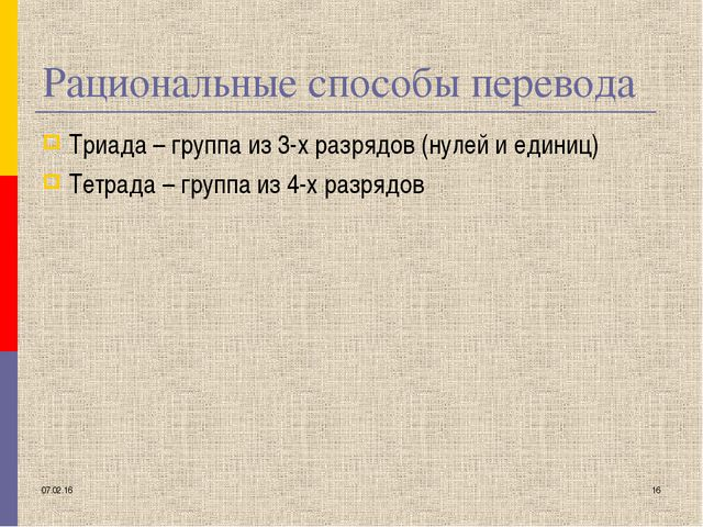 * * Рациональные способы перевода Триада – группа из 3-х разрядов (нулей и ед...