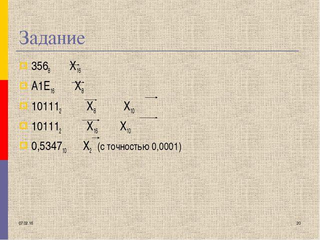 * * Задание 3568 Х16 А1Е16 Х8 101112 Х8 Х10 101112 Х16 Х10 0,534710 Х2 (с точ...