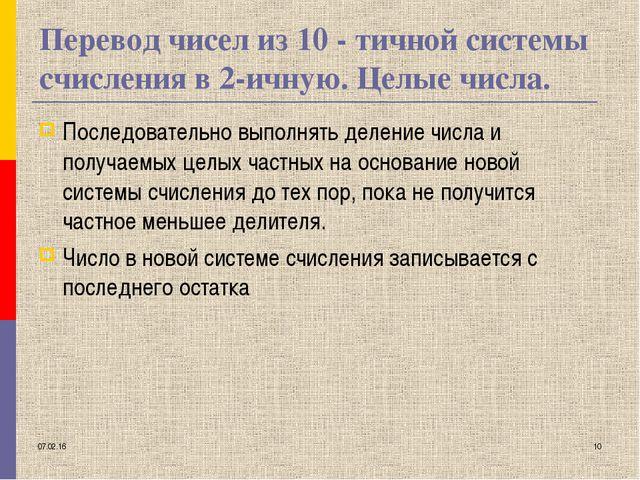 * * Перевод чисел из 10 - тичной системы счисления в 2-ичную. Целые числа. По...