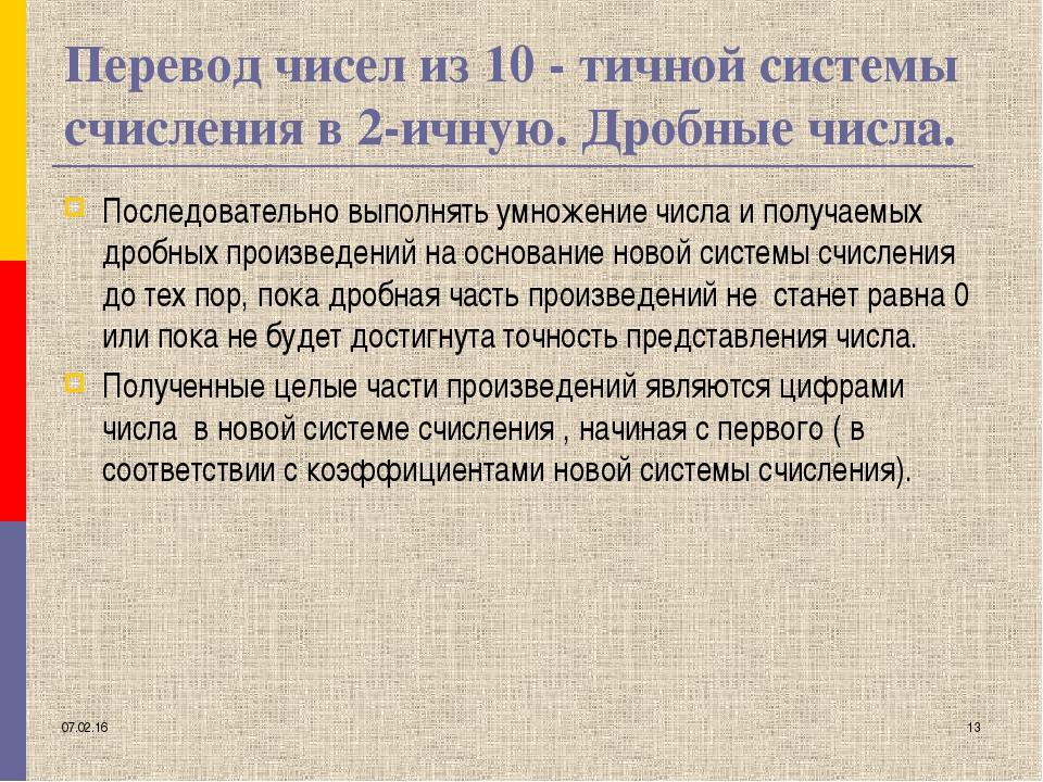 * * Перевод чисел из 10 - тичной системы счисления в 2-ичную. Дробные числа....