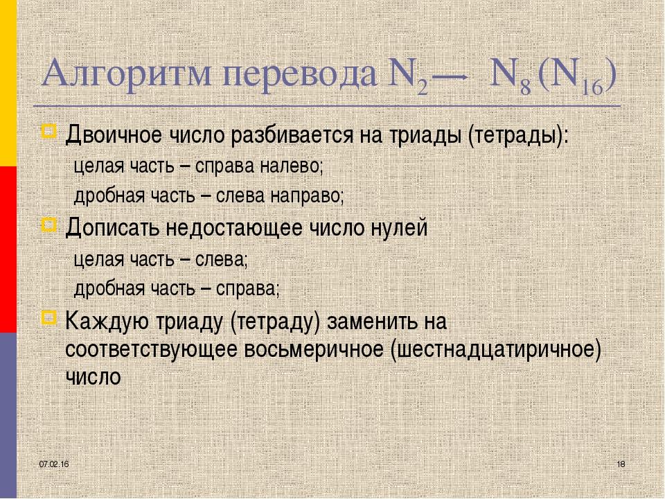 * * Алгоритм перевода N2 N8 (N16) Двоичное число разбивается на триады (тетра...