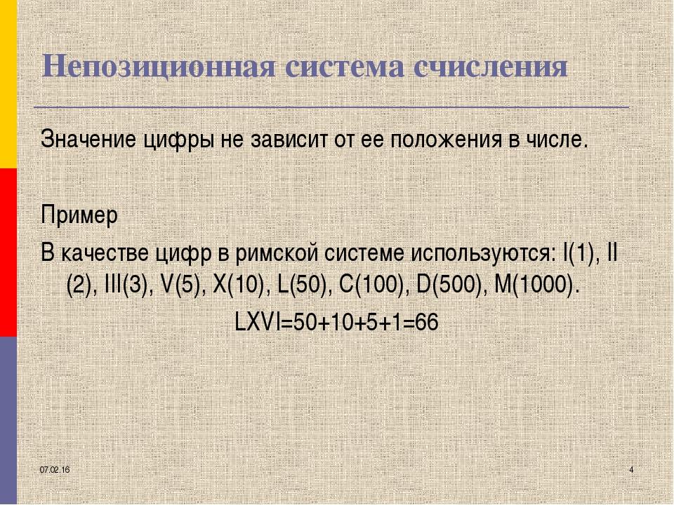 * * Непозиционная система счисления Значение цифры не зависит от ее положения...