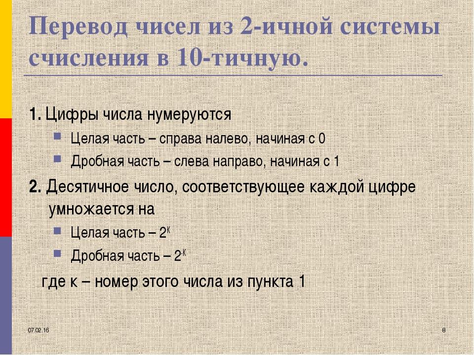 * * Перевод чисел из 2-ичной системы счисления в 10-тичную. 1. Цифры числа ну...