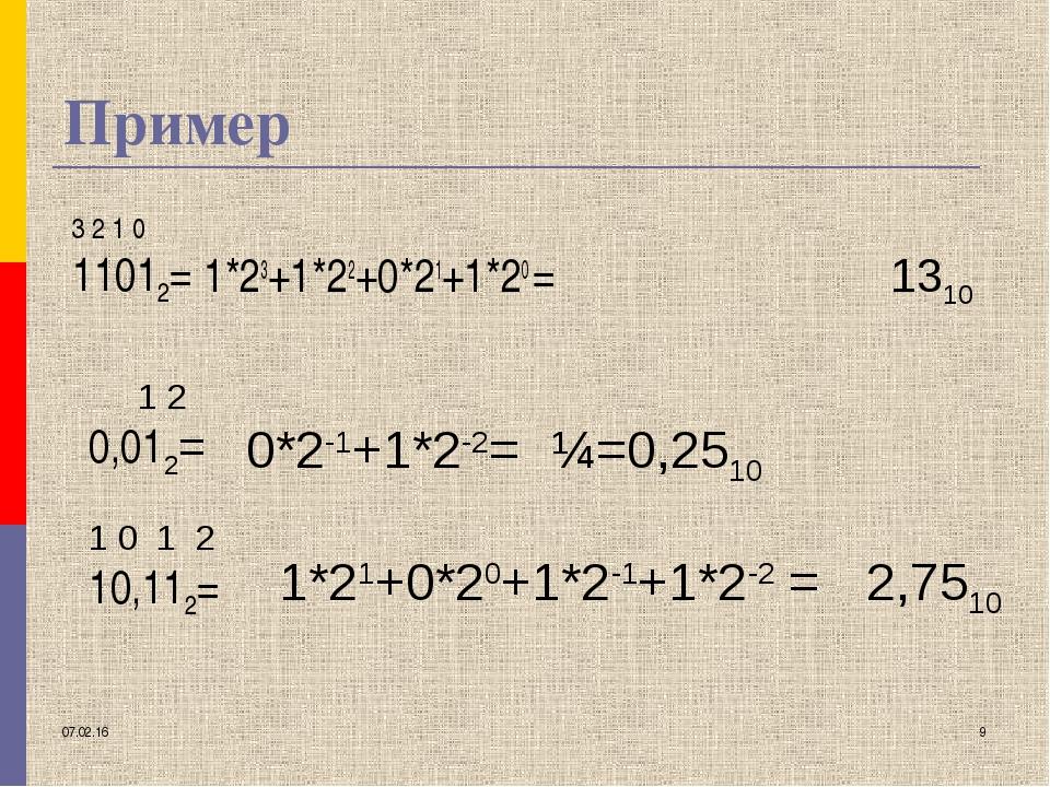 * * Пример 1*23+1*22+0*21+1*20 = 1310 3 2 1 0 11012= 1 0 1 2 10,112= 1 2 0,01...
