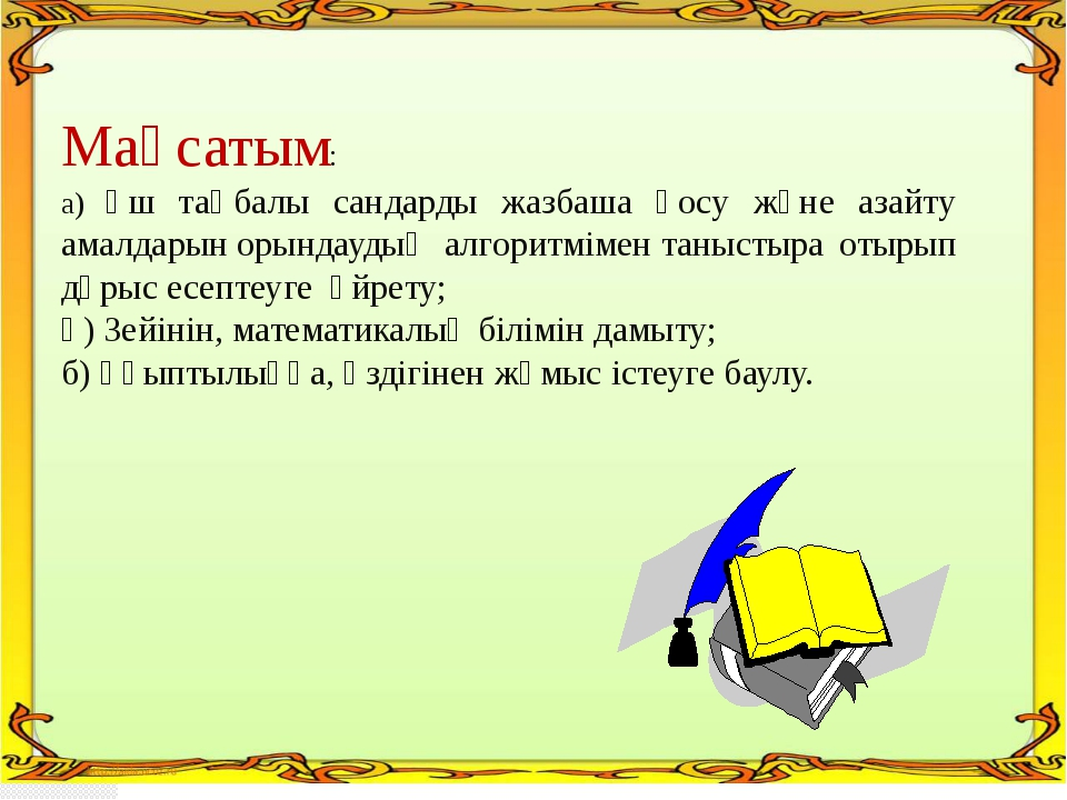 Мақсатым: а) Үш таңбалы сандарды жазбаша қосу және азайту амалдарынорындауд...