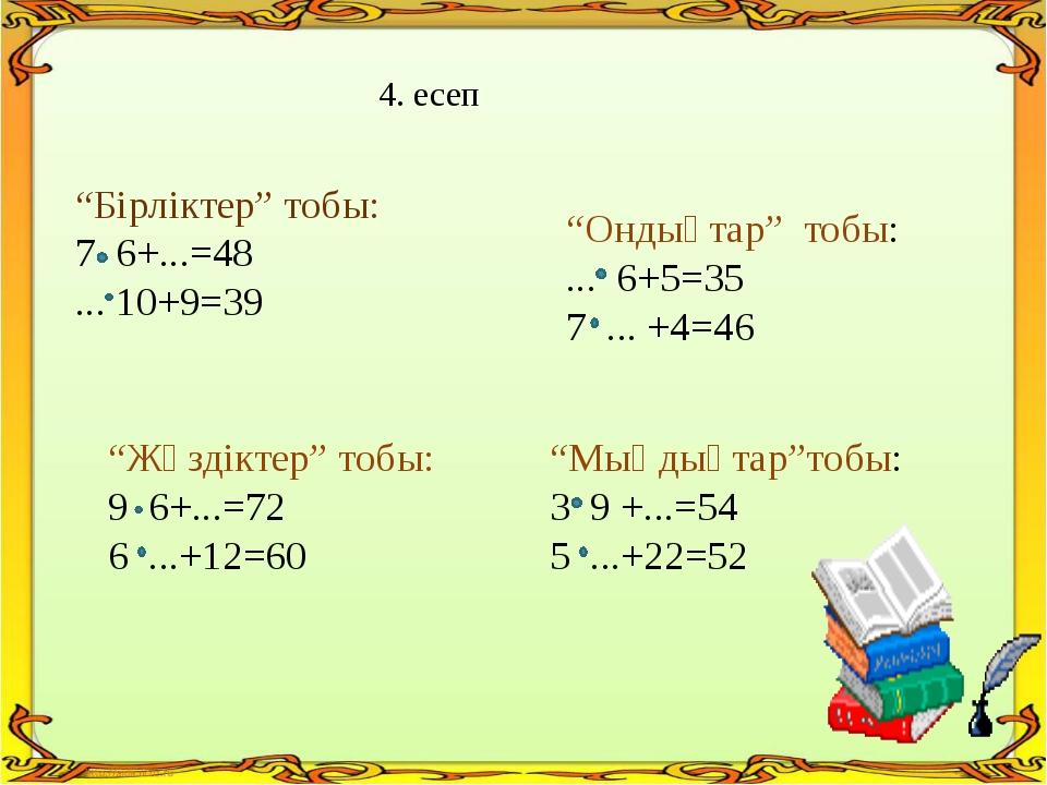 """""""Бірліктер"""" тобы: 7 6+...=48 ... 10+9=39 4. есеп """"Жүздіктер"""" тобы: 9 6+...=72..."""