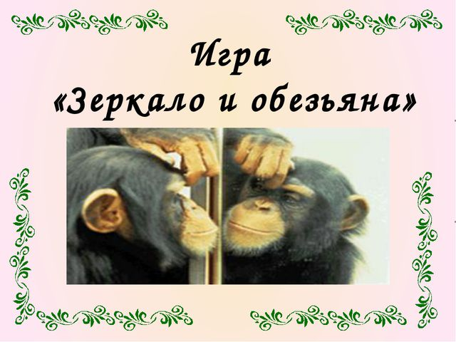 Игра «Зеркало и обезьяна»