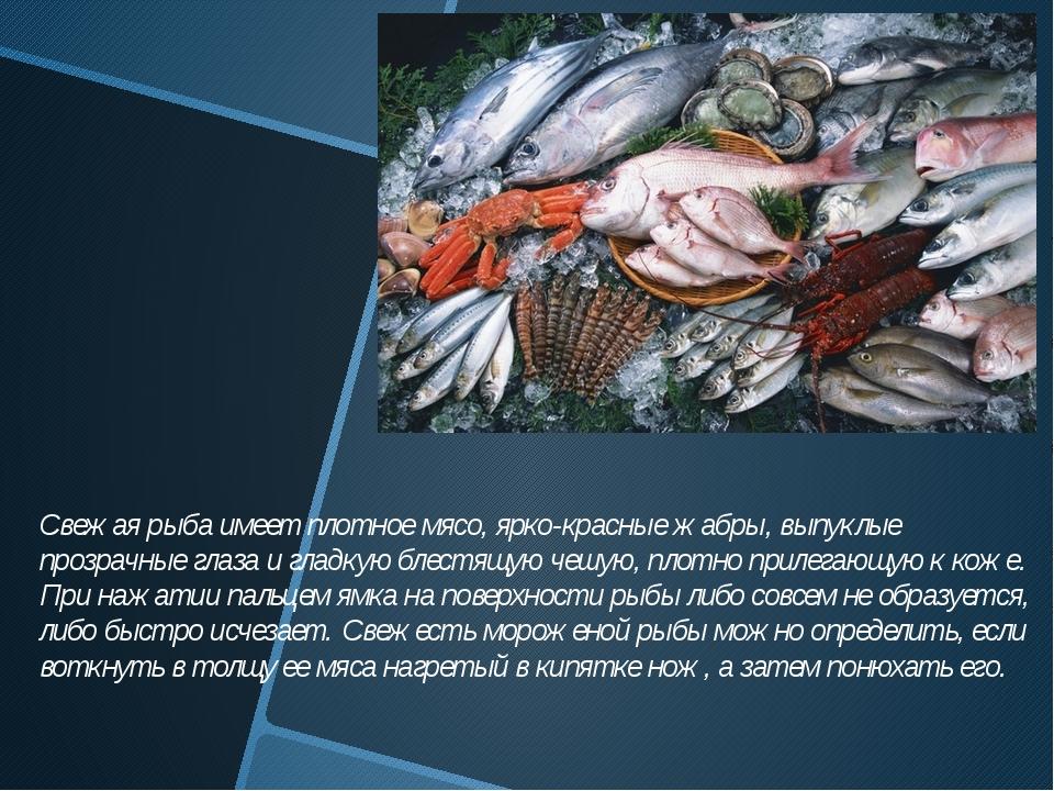 Свежая рыба имеет плотное мясо, ярко-красные жабры, выпуклые прозрачные гла...