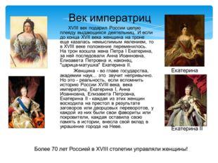 Анна Иоанновна Елизавета