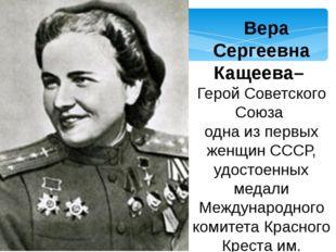 Вера Сергеевна Кащеева– Герой Советского Союза одна из первых женщин СССР,