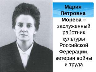 Мария Петровна Морева – заслуженный работник культуры Российской Федерации, в