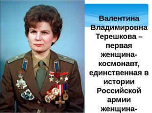 Валентина Владимировна Терешкова – первая женщина-космонавт, единственная в и