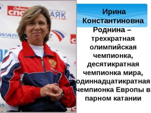 Ирина Константиновна Роднина – трехкратная олимпийская чемпионка, десятикрат