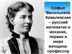 Софья Васильевна Ковалевская – русский математик и механик, первая в мире жен