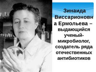 Зинаида Виссарионовна Ермольева – выдающийся ученый-микробиолог, создатель р