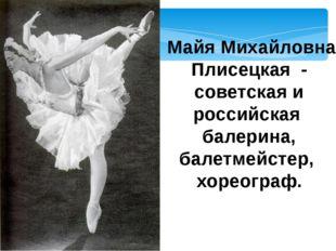 . Майя Михайловна Плисецкая - советская и российская балерина, балетмейсте