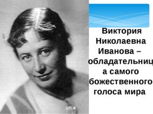 Виктория Николаевна Иванова – обладательница самого божественного голоса мира