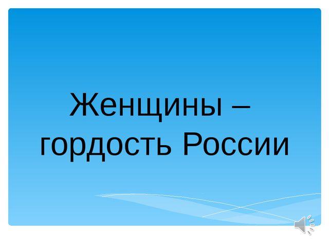 Женщины – гордость России