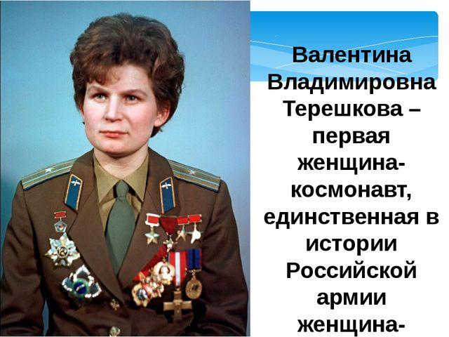 Валентина Владимировна Терешкова – первая женщина-космонавт, единственная в и...
