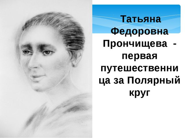 Татьяна Федоровна Прончищева - первая путешественница за Полярный круг