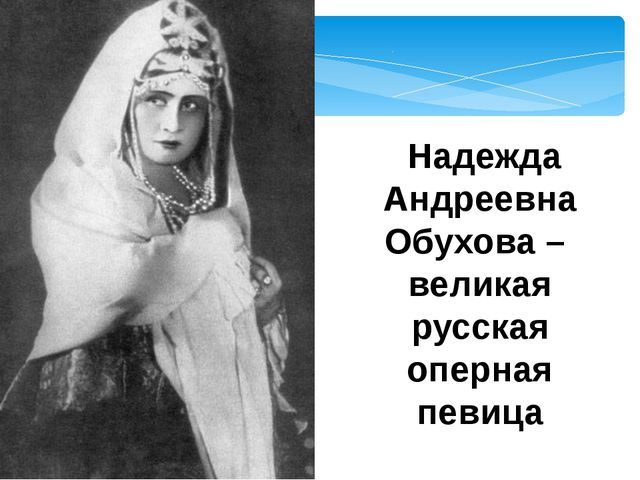 Надежда Андреевна Обухова – великая русская оперная певица