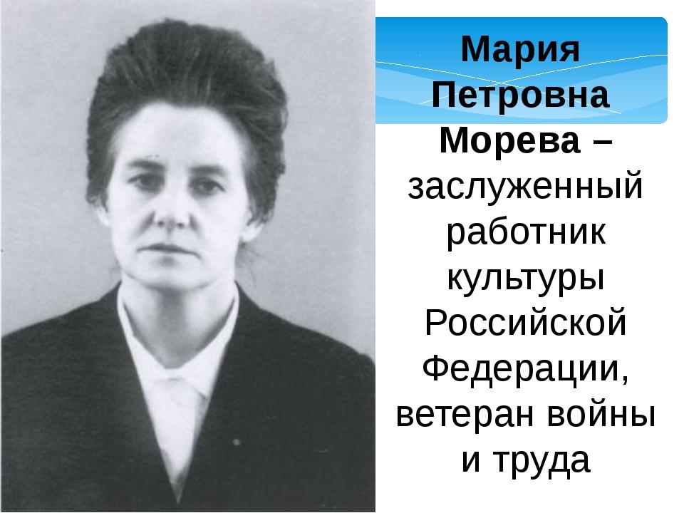 Мария Петровна Морева – заслуженный работник культуры Российской Федерации, в...
