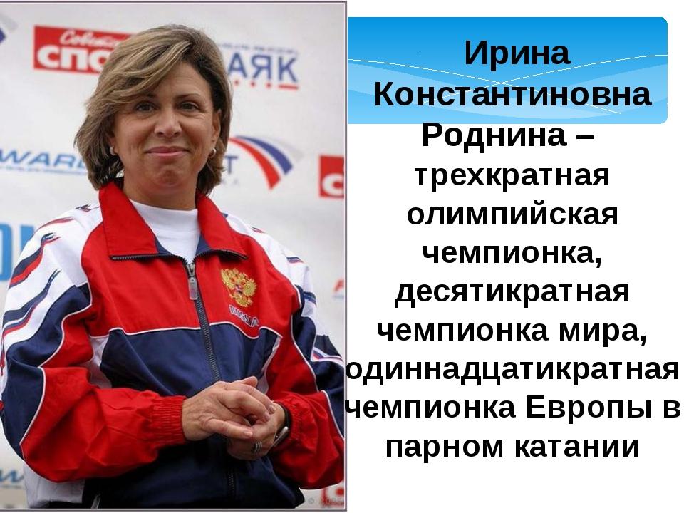 Ирина Константиновна Роднина – трехкратная олимпийская чемпионка, десятикрат...