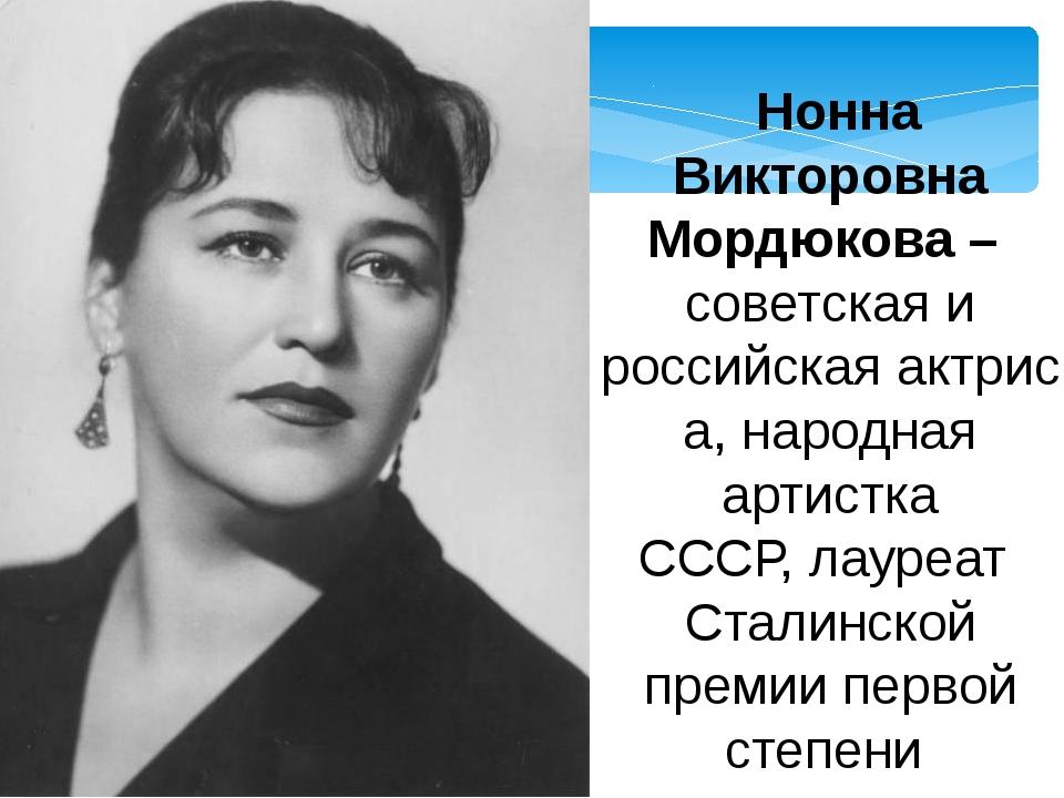 Нонна Викторовна Мордюкова – советская и российскаяактриса, народная артист...
