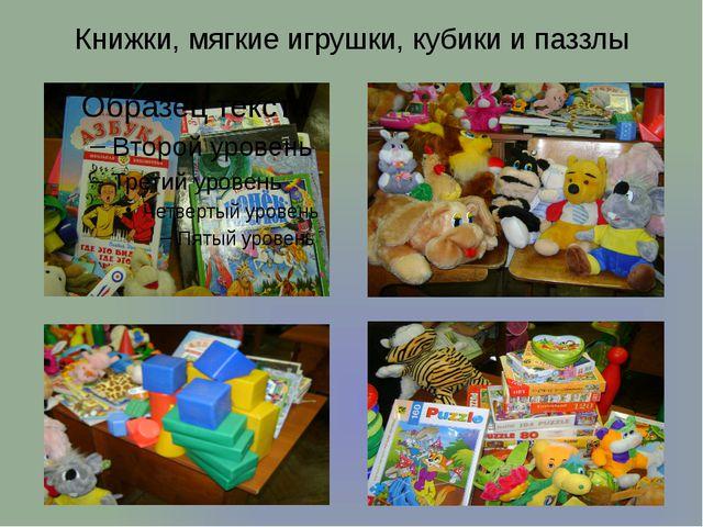 Книжки, мягкие игрушки, кубики и паззлы