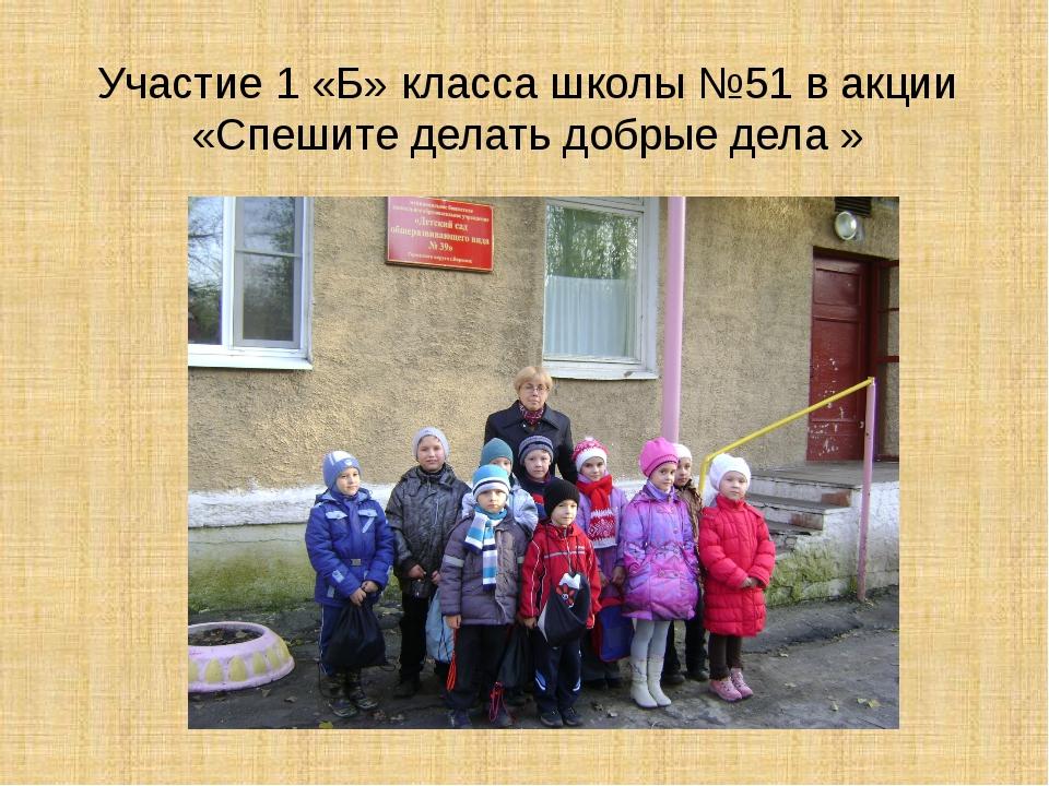 Участие 1 «Б» класса школы №51 в акции «Спешите делать добрые дела »