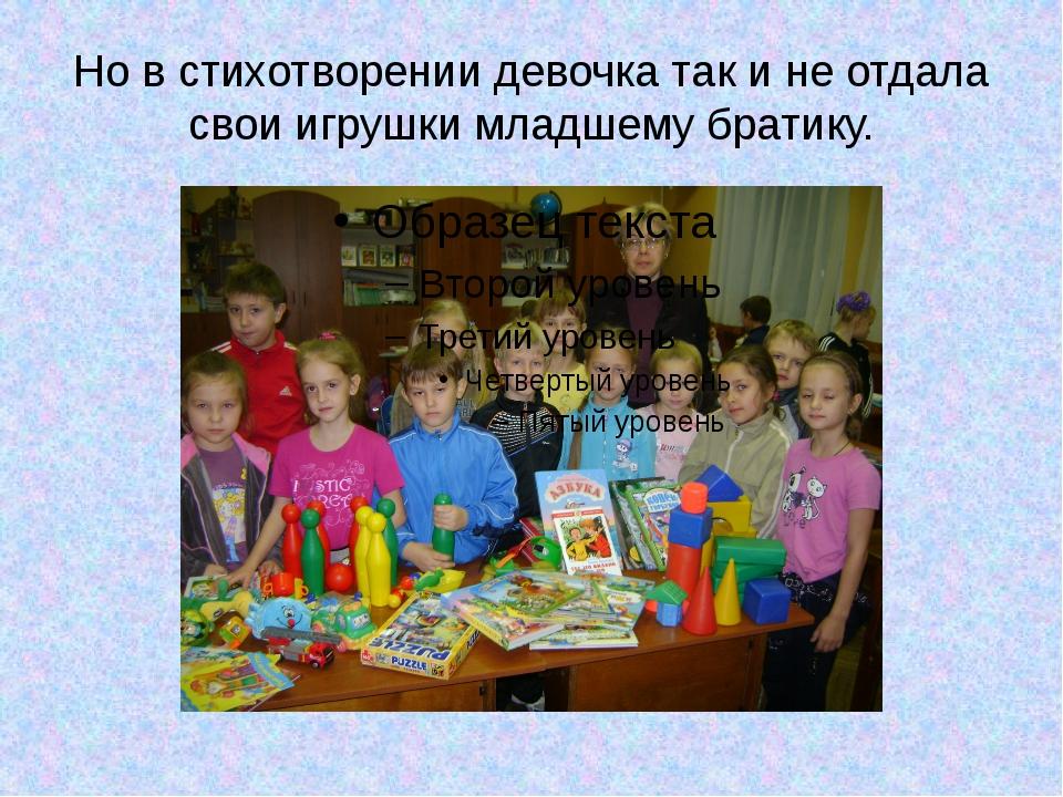 Но в стихотворении девочка так и не отдала свои игрушки младшему братику.