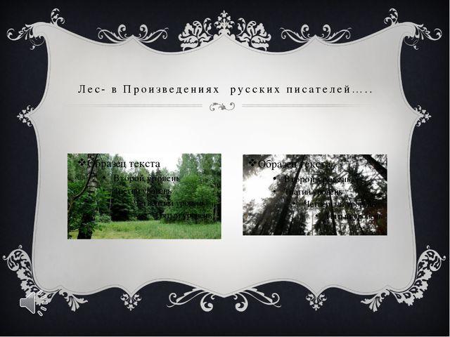 Лес- в Произведениях русских писателей…..