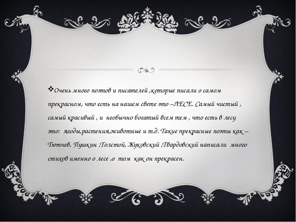 Очень много поэтов и писателей ,которые писали о самом прекрасном, что есть н...