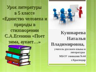 Урок литературы в 5 классе «Единство человека и природы в стиховорении С.А.Ес