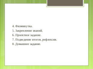 4. Физминутка. 5. Закрепление знаний. 6. Проектное задание. 7. Подведение ито