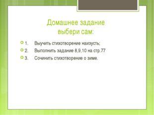 Домашнее задание выбери сам: 1.Выучить стихотворение наизусть; 2.Выполнить