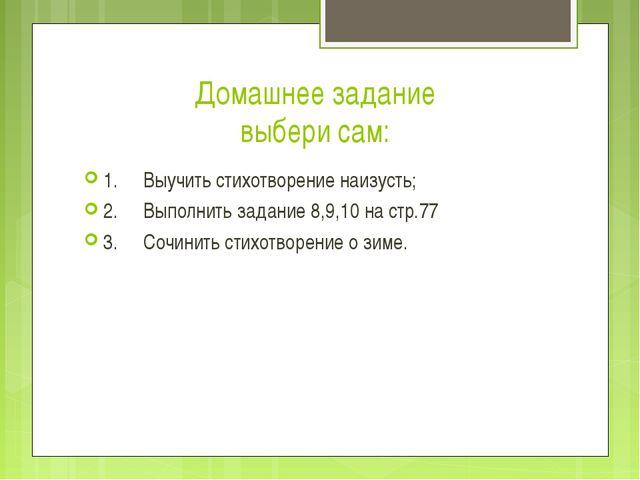 Домашнее задание выбери сам: 1.Выучить стихотворение наизусть; 2.Выполнить...