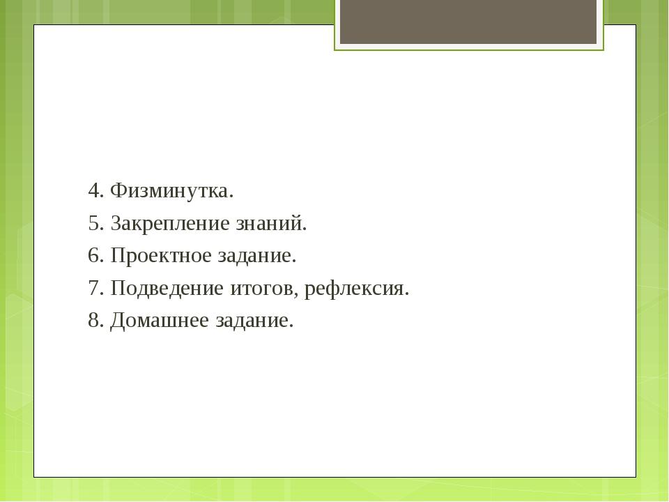 4. Физминутка. 5. Закрепление знаний. 6. Проектное задание. 7. Подведение ито...