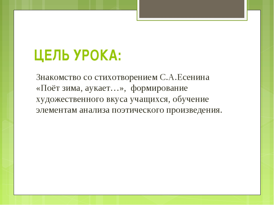 ЦЕЛЬ УРОКА: Знакомство со стихотворением С.А.Есенина «Поёт зима, аукает…», фо...