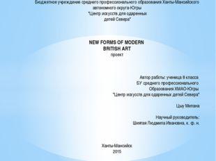 Бюджетное учреждение среднего профессионального образования Ханты-Мансийског