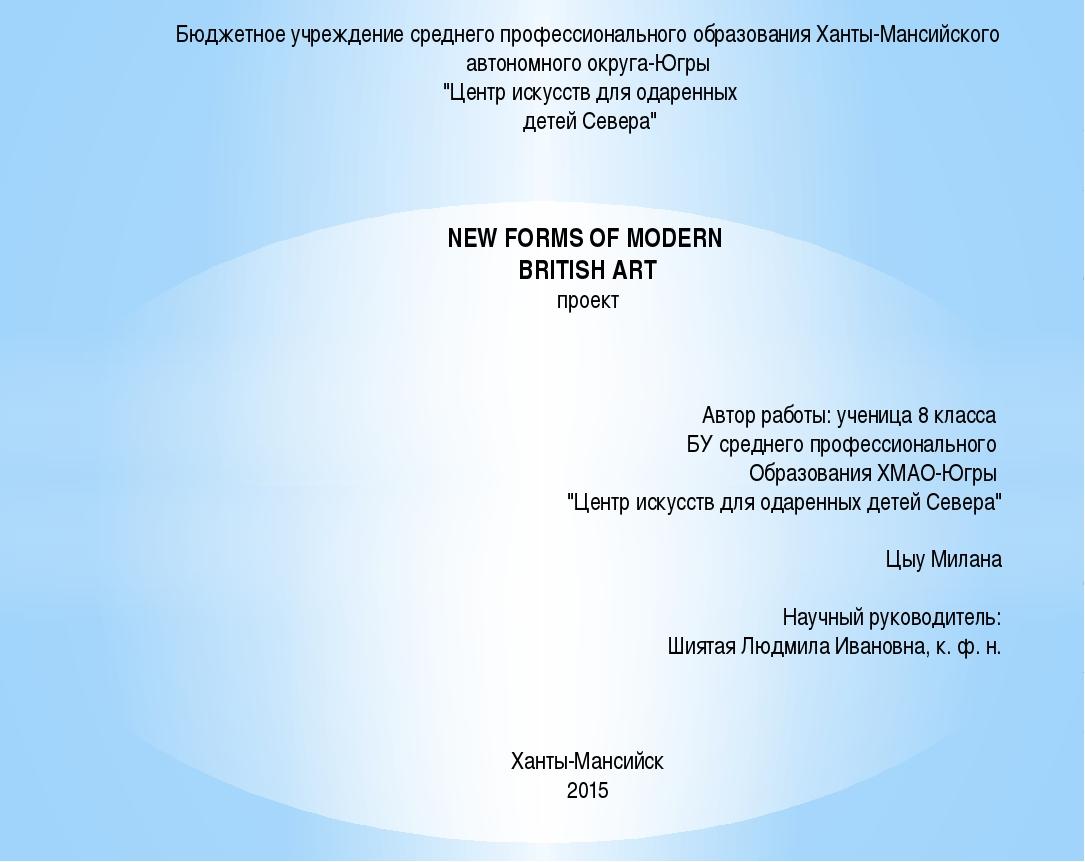 Бюджетное учреждение среднего профессионального образования Ханты-Мансийског...