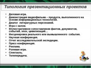 Типология презентационных проектов Деловая игра. Демонстрация видеофильма – п