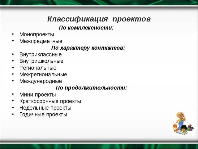 Классификация проектов По комплексности: Монопроекты Межпредметные По характе...