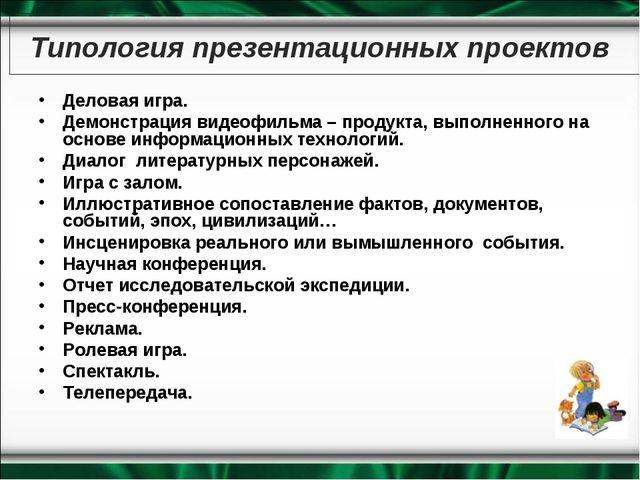 Типология презентационных проектов Деловая игра. Демонстрация видеофильма – п...
