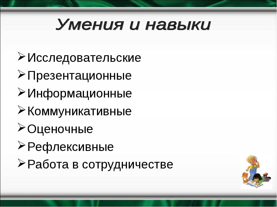 Исследовательские Презентационные Информационные Коммуникативные Оценочные Ре...