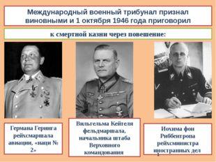 Международный военный трибунал признал виновными и 1 октября 1946 года пригов