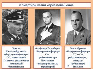 Эрнста Кальтенбруннера обергруппенфюрера СС, начальника Главного управления и