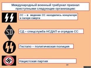 Международный военный трибунал признал преступными следующие организации: СС