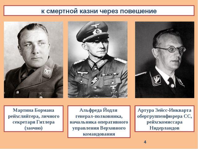 к смертной казни через повешение Артура Зейсс-Инкварта обергруппенфюрера СС,...