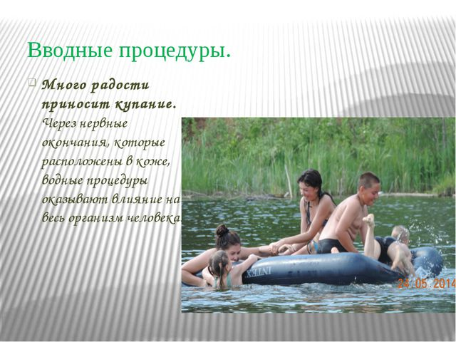 Вводные процедуры. Много радости приносит купание. Через нервные окончания, к...